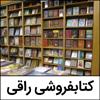 کتابفروشی راقی
